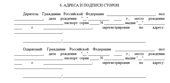 Адреса и подписи сторон