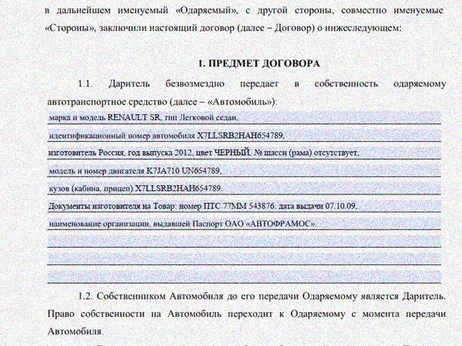 Образец договора дарения автомобиля между близкими родственниками в 2021 году