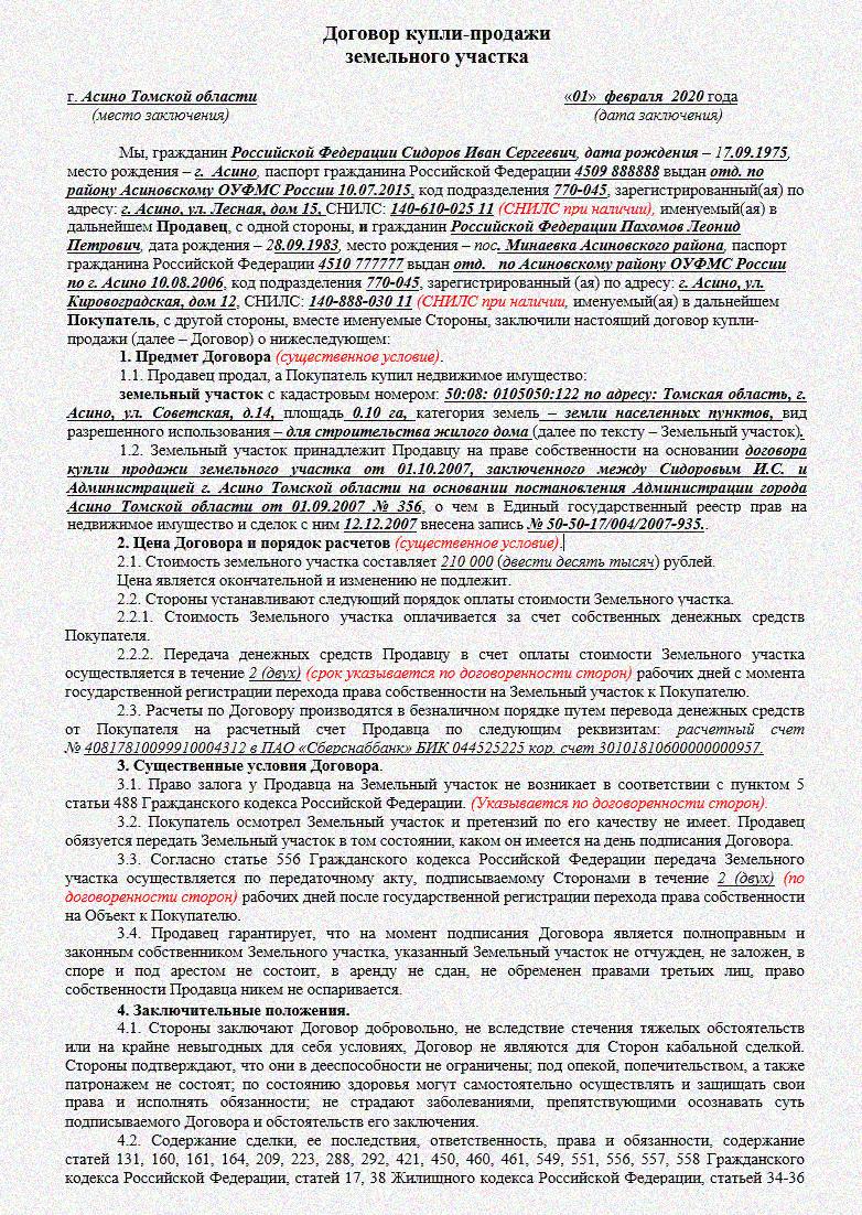 Образец договора купли-продажи земельного участка2021 года