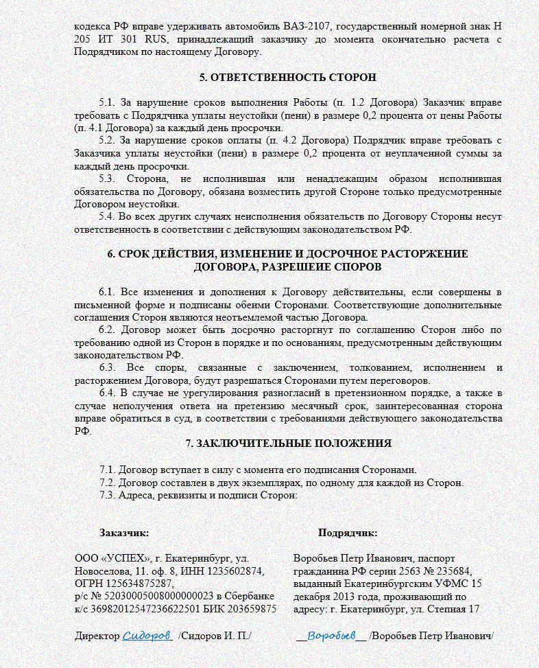 Образец договора подряда с физическим лицом 2021 года