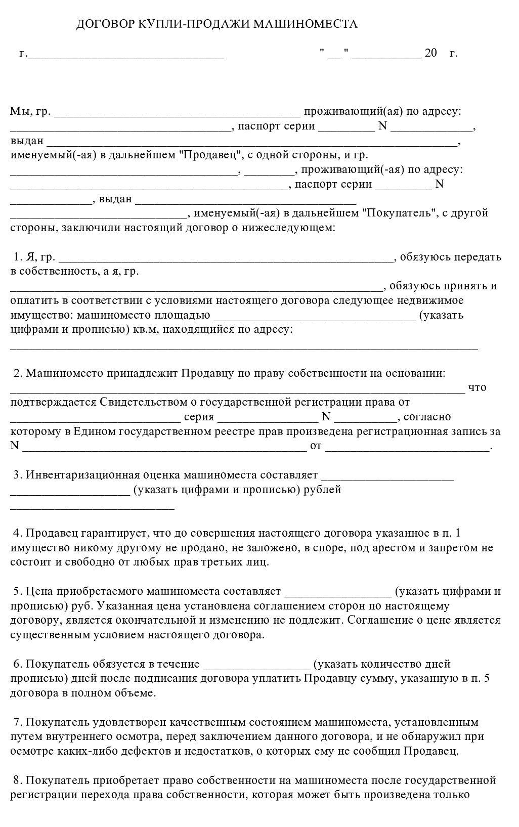 Образец договора купли-продажи машиноместа