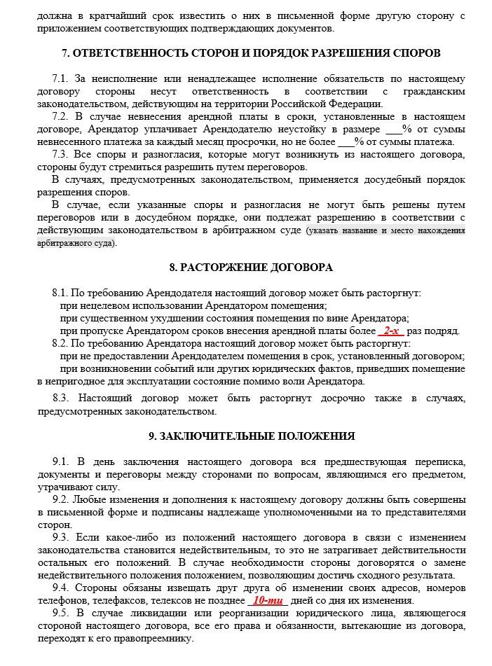 Образец договора аренды нежилого помещения 2021 года